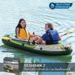 เรือยาง seahawk 2 intex 001