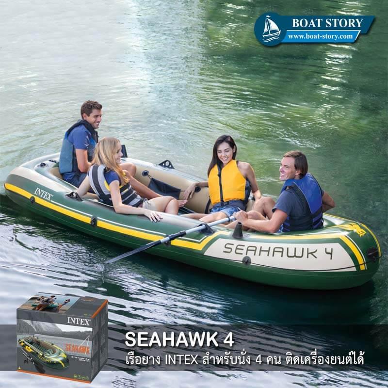 เรือยาง seahawk 4 intex 001