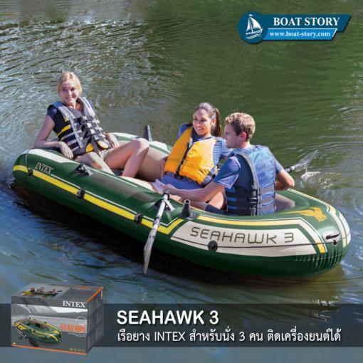 เรือยาง seahawk 3 intex 001