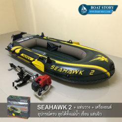 เรือยางติดเครื่องยนต์ Seahawk 2 intex 01