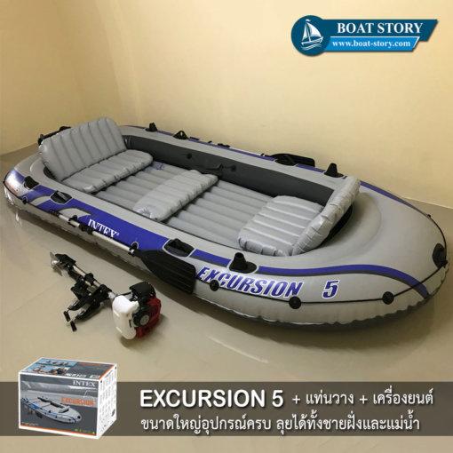 เรือยางติดเครื่องยนต์ excursion 5 intex 01