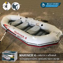 เรือยางติดเครื่องยนต์ mariner 4 intex 01