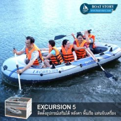 เรือยาง excursion 5 intex 01