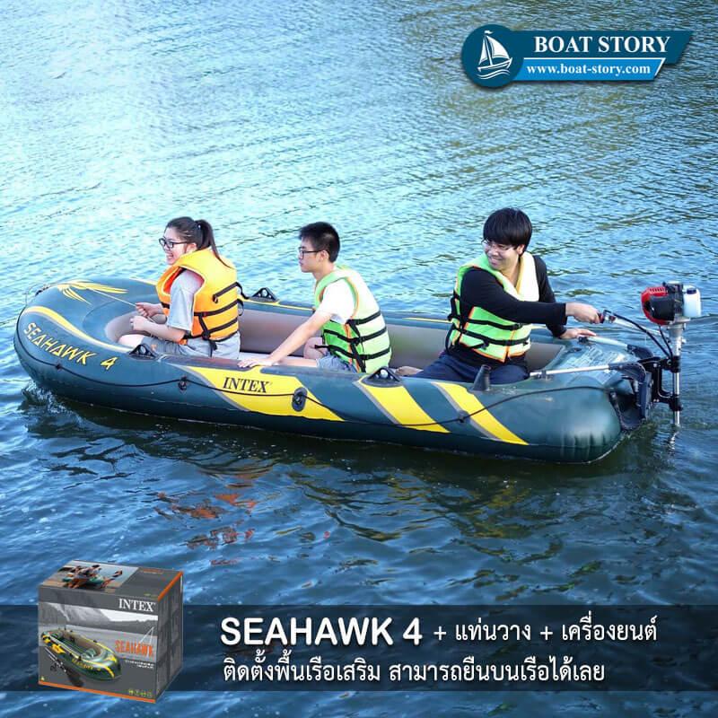เรือยางติดเครื่องยนต์ seahawk 4 intex 01