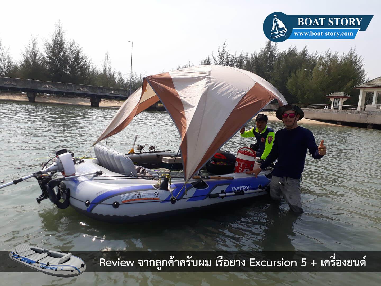 รีวิวเรือยาง Intex Excursion 5 003