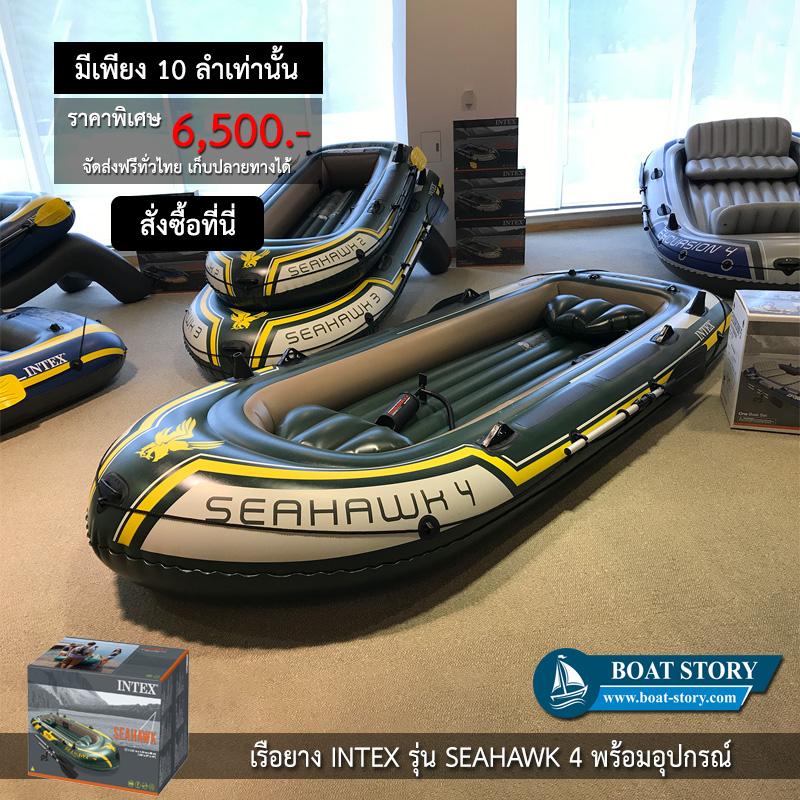 เรือยาง INTEX SEAHAWK 4 sl 01