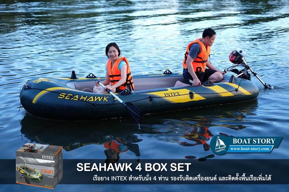 เรือยางติดเครื่องยนต์ Seahawk 4 intex 095