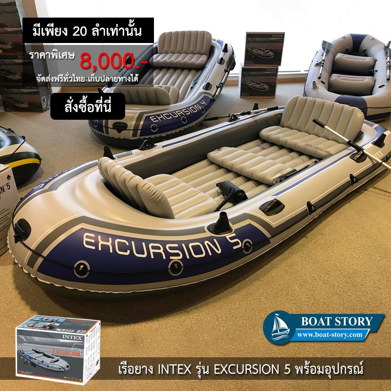 เรือยาง INTEX EXCURSION 5 sl 01