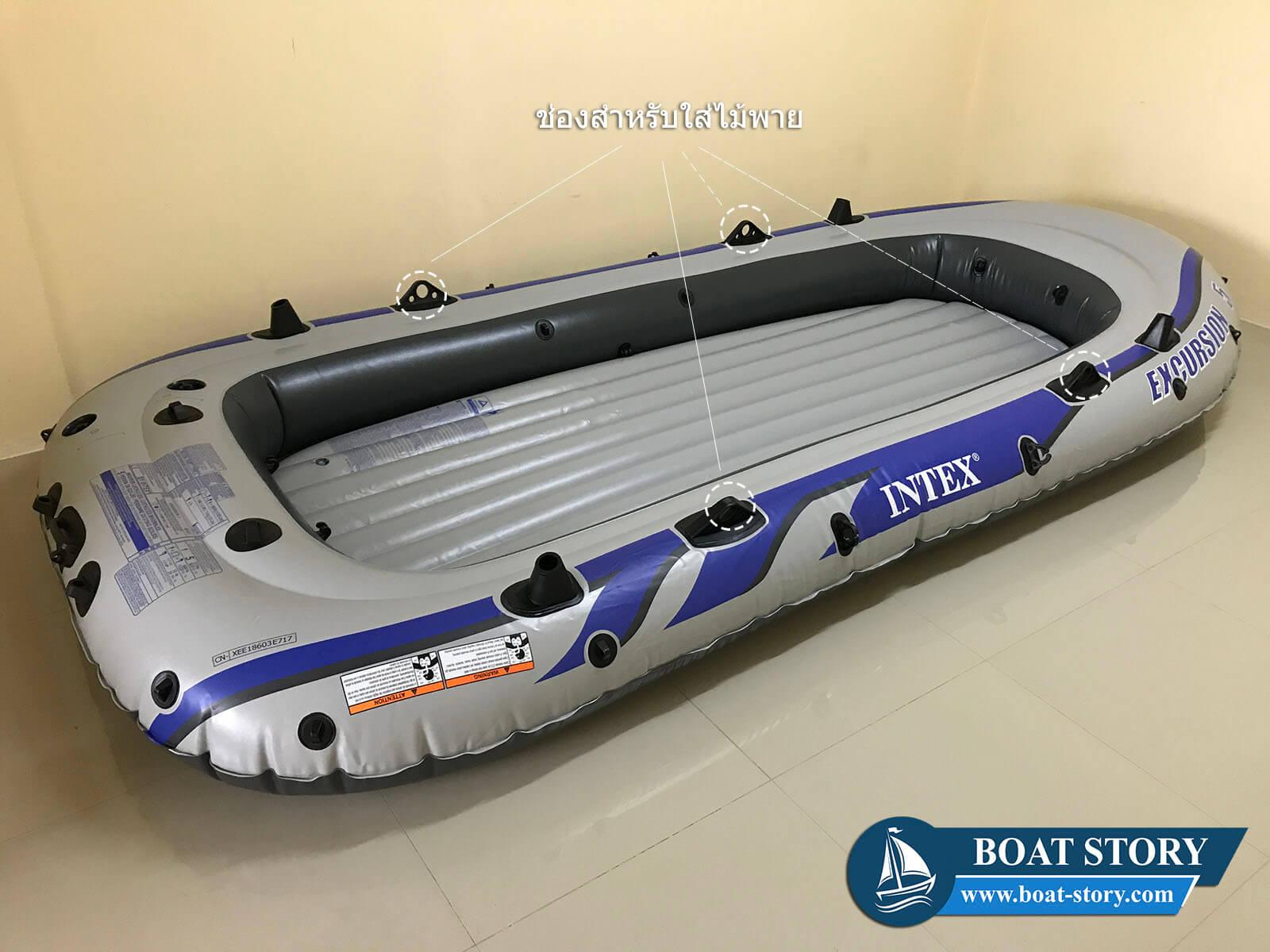 เรือยาง excursion 5 intex 091