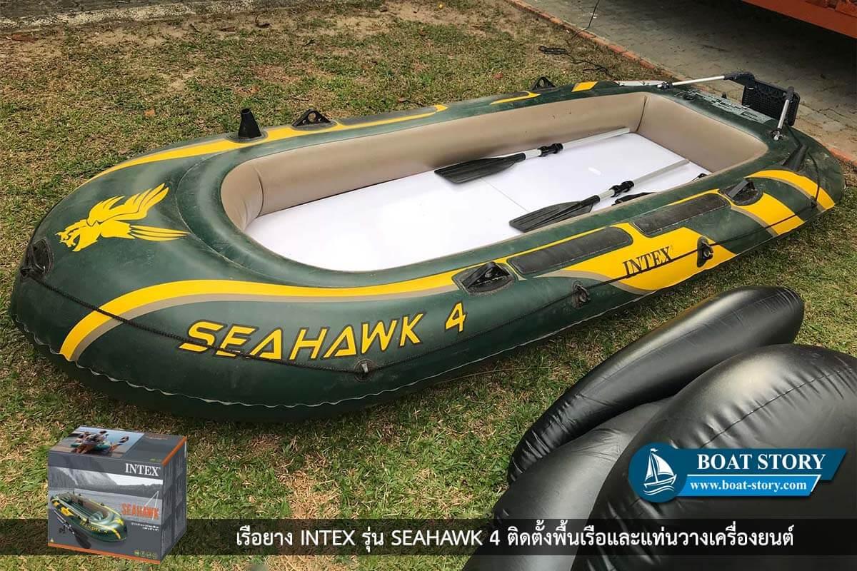 เรือยางติดเครื่องยนต์ Seahawk 4 intex 093