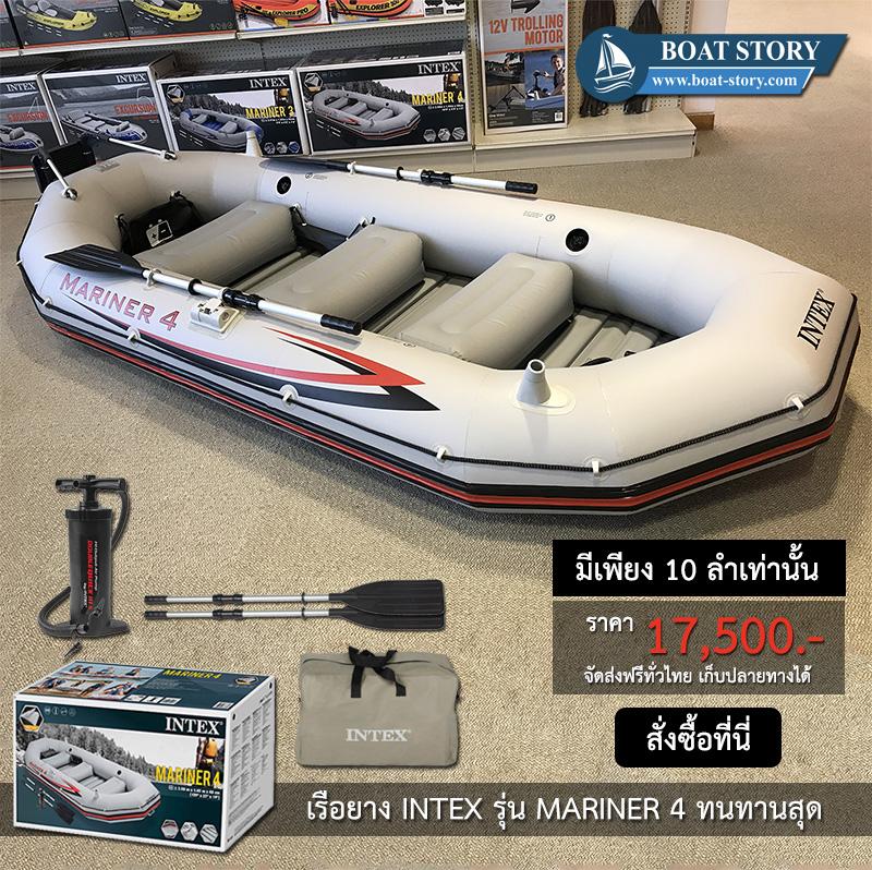เรือยาง INTEX MARINER 4 sl 02