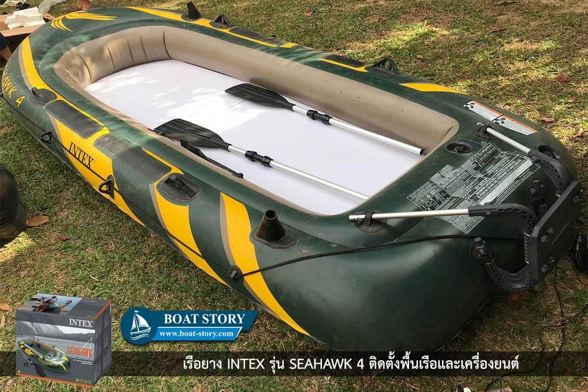 เรือยาง Seahawk 4 intex 092