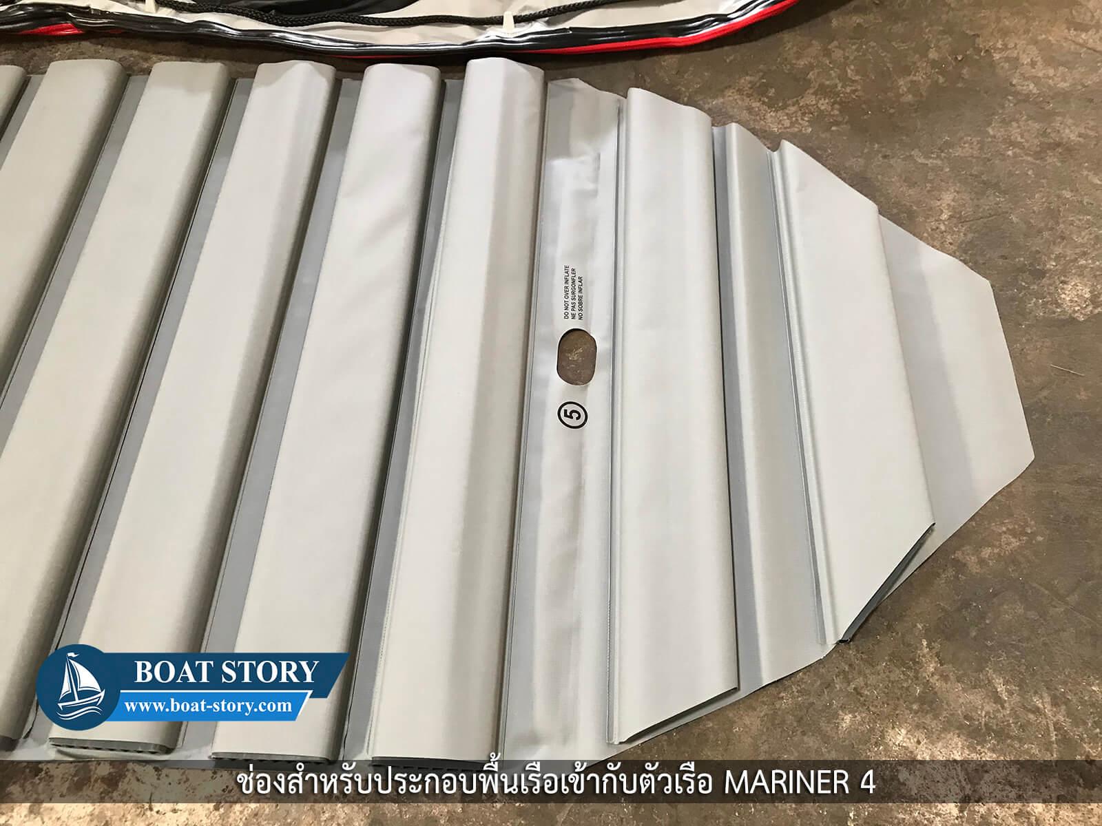 เรือยาง MARINER 4 intex 091