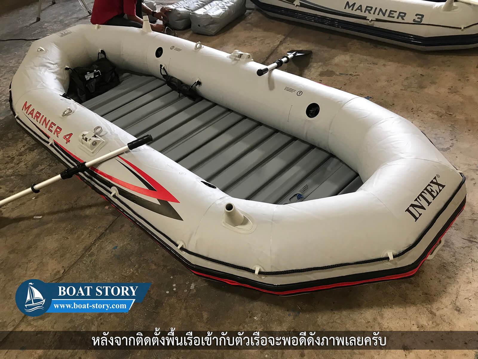 เรือยาง MARINER 4 intex 093
