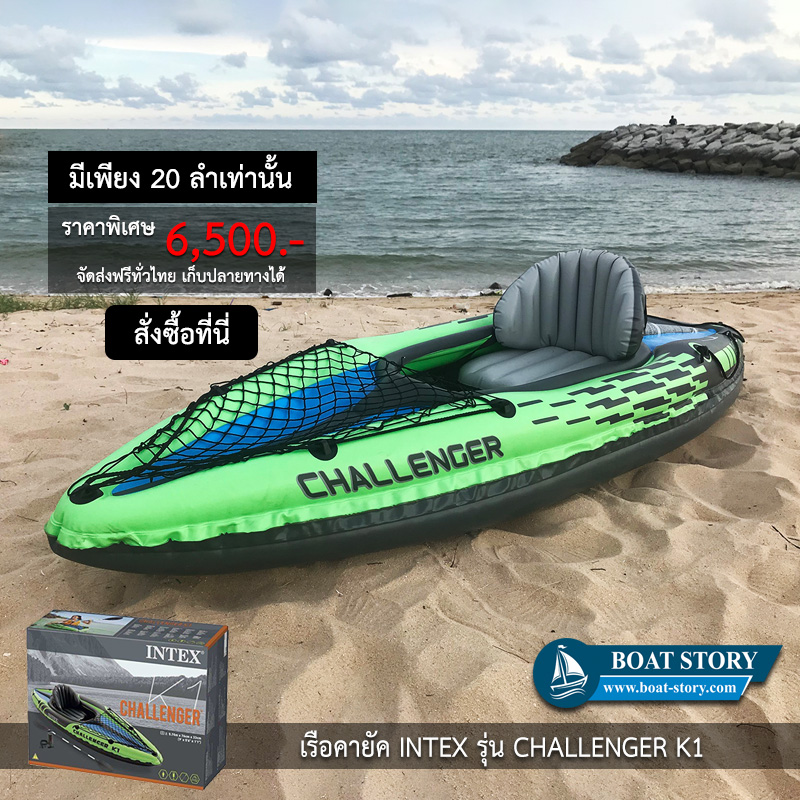 เรือคายัค Intex Challenger K1 product sl-1