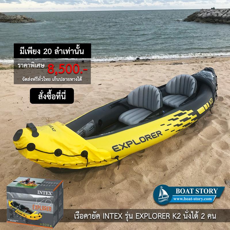 เรือคายัค Intex Explorer K2 product sl-1