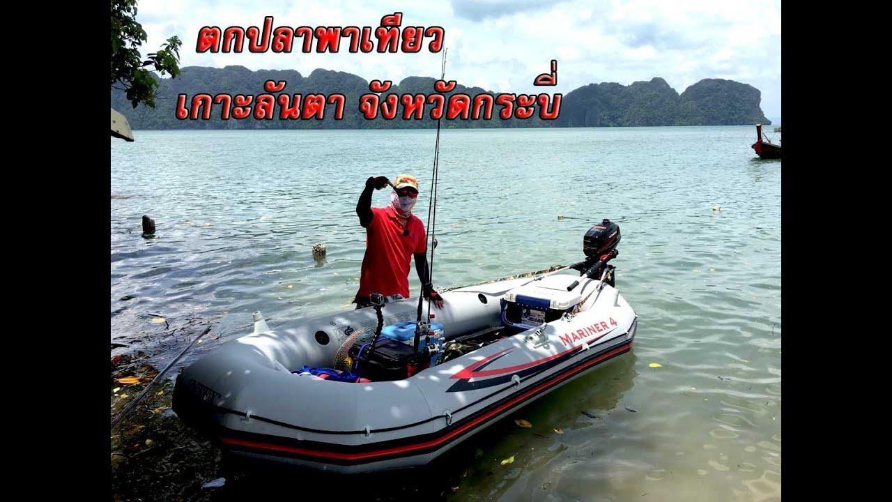 ทริปตกปลา เกาะลันตา