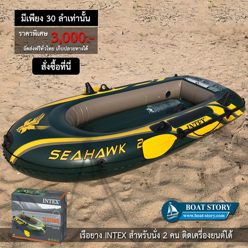 เรือยาง INTEX SEAHAWK 2 sl 01